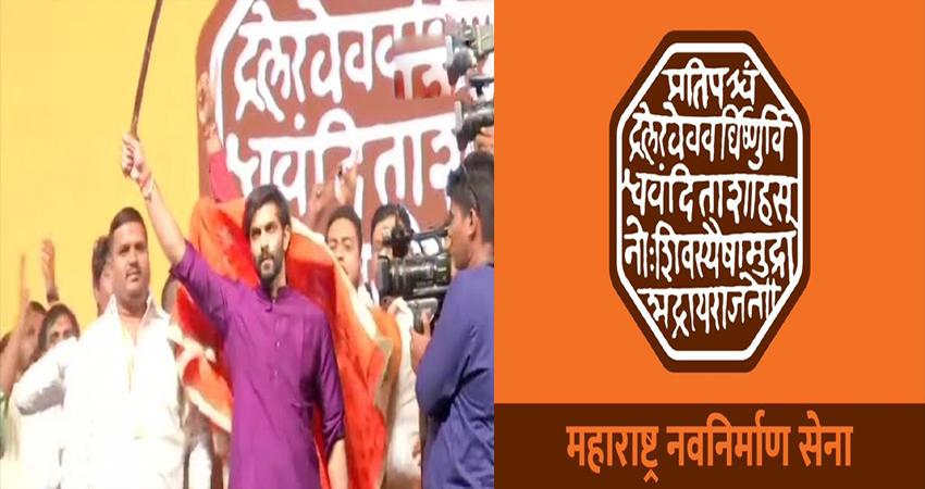 राज ठाकरे ''मराठी मानुष'' से ''हिंदुत्व'' की राह पर, बदला MNS का झंडा और नारा