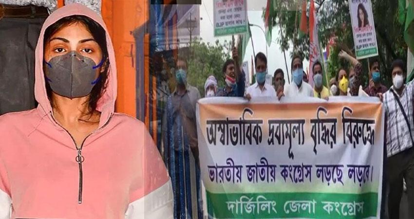 Sushant Case: पश्चिम बंगाल में रिया को न्याय दिलाने की उठी मांग, कांग्रेस ने निकाली रैली