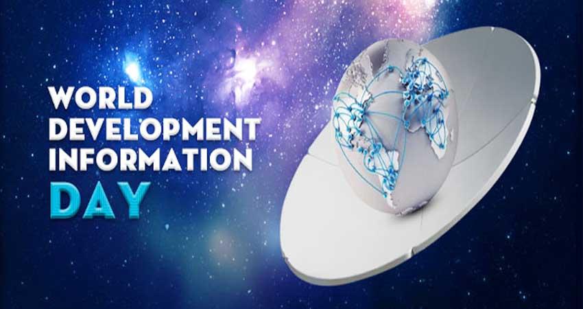 संयुक्त राष्ट्र से शुरू हुआ विश्व विकास सूचना दिवस, जानें क्यों है ये महत्वपूर्ण