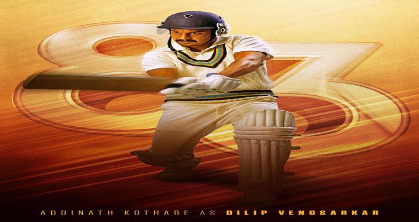 फिल्म 83 से दिलीप वेंगसरकर की भूमिका में आदीनाथ एम कोठारे का पोस्टर हुआ रिलीज