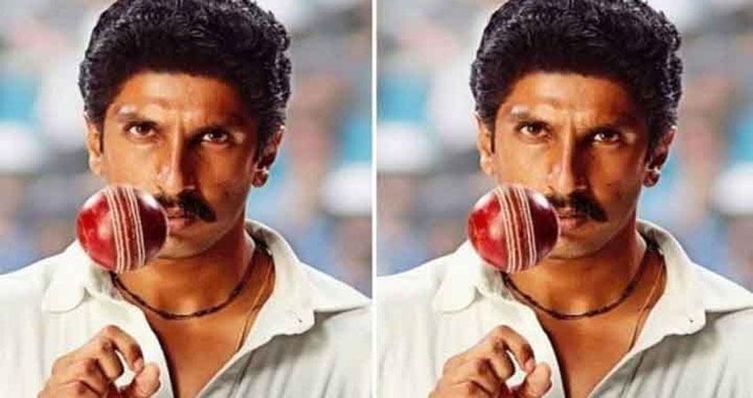 सिनेमाघरों में रिलीज होगी रणवीर सिंह की फिल्म 83, सामने आई रिलीज डेट