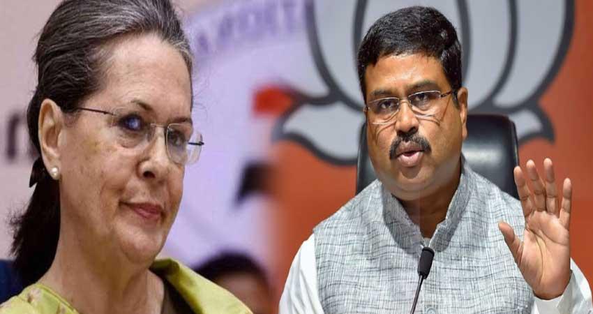 धर्मेंद्र प्रधान का सोनिया गांधी पर पलटवार, कहा- चुनौतीपूर्ण समय से गुजर रही भारतीय अर्थव्यवस्था