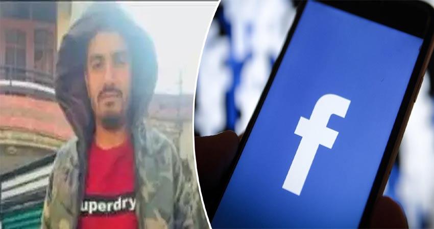 हत्या के आरोपी ने FB पर पुलिस को दी धमकी, कहा- फैमिली तुम्हारी भी है...