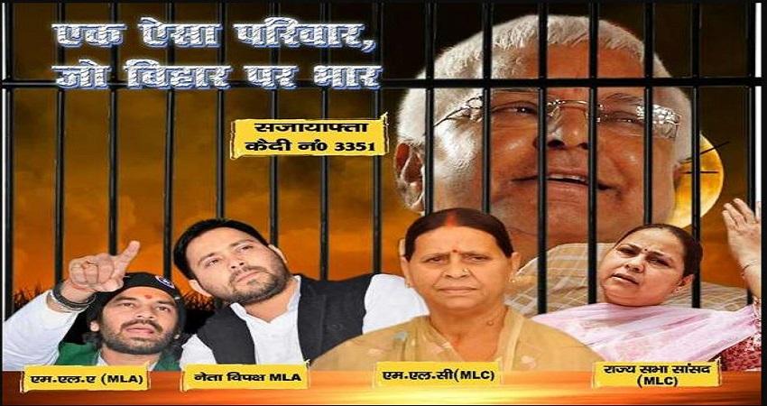 Bihar Poster War! 'एक ऐसा परिवार, जो बिहार पर भार' पोस्टर के जरिए लालू यादव पर JDU का निशाना
