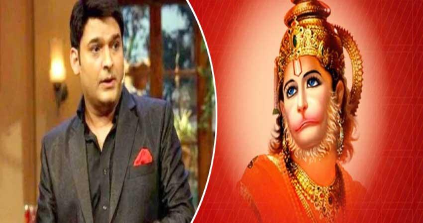 कपिल शर्मा के शो पर हुआ बड़ा खुलासा! पंजाबी थे भगवान हनुमान
