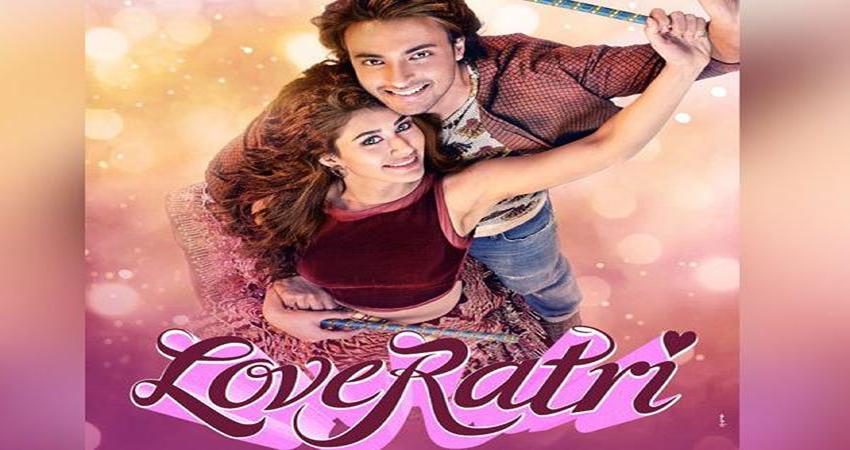 सलमान के जीजा आयुष की फिल्म ''लवरात्री'' का ट्रेलर रिलीज, अरबाज-सोहेल भी आए नजर