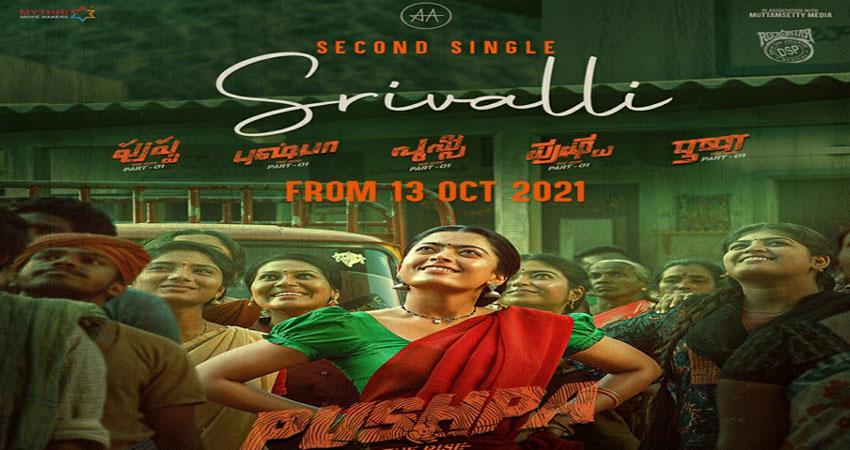 ''पुष्पा - द राइज'' का दूसरा गाना ''श्रीवल्ली'' 13 अक्टूबर को होगा रिलीज