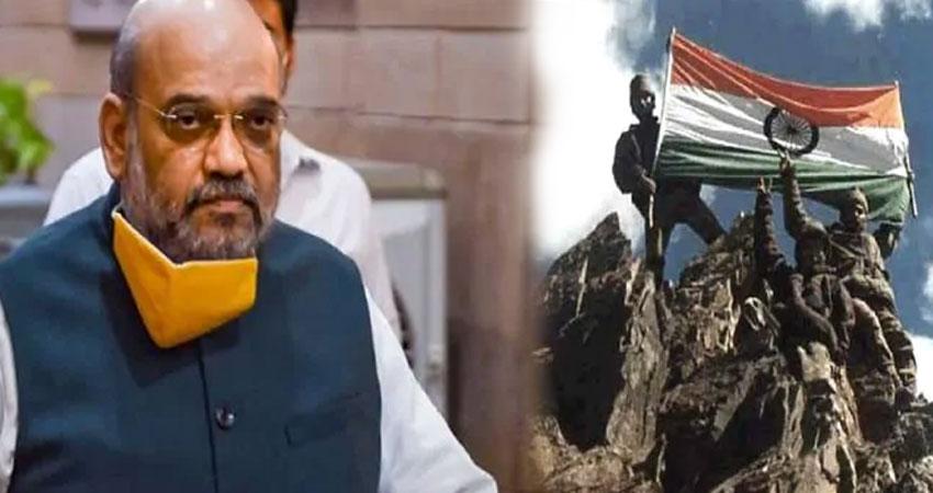 Kargil Vijay Diwas पर बोले अमित शाह, देश के लिए समर्पित नायकों पर गर्व करता है भारत