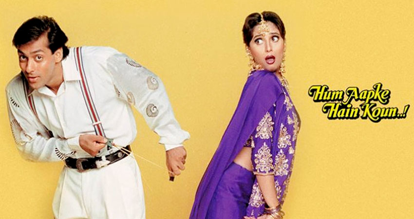 सलमान खान की फिल्म ''हम आपके हैं कौन'' ने बनाया एक नया रिकॉर्ड!