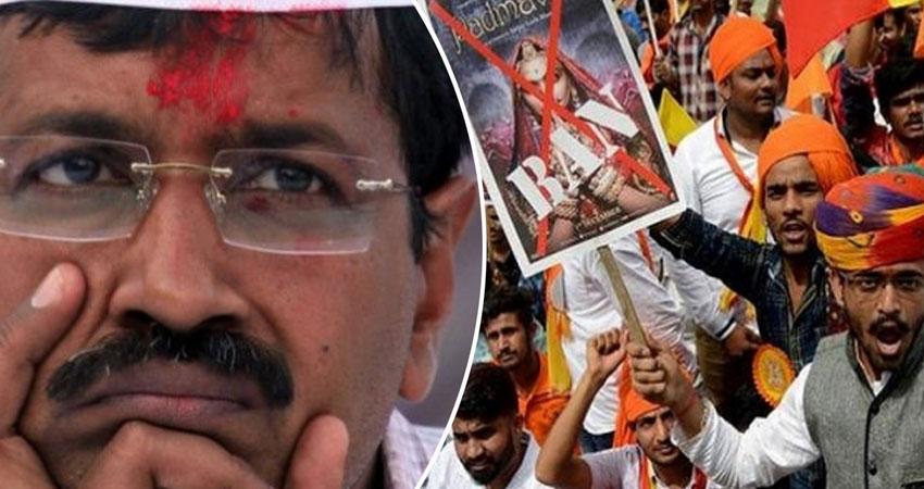 ''पद्मावत'' विवाद पर केजरीवाल बोले- ऐसे माहौल में भूल जाओ FDI और रोजगार