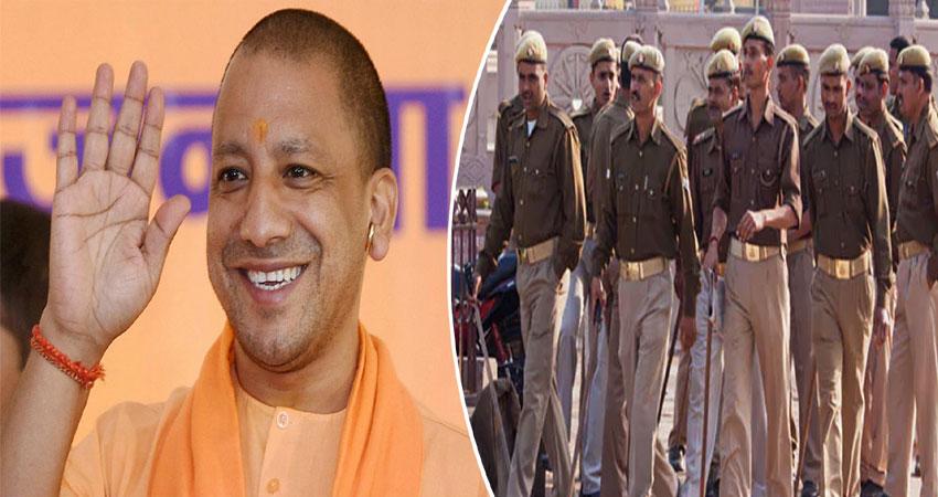 खुशखबरी! UP पुलिस में योगी सरकार ने निकाली बंपर भर्ती, इस दिन से करें आवेदन