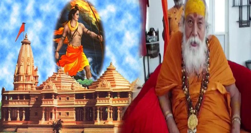 भूमि पूजन पर शंकराचार्य ने उठाए सवाल, कहा- अशुभ मुहूर्त में हो रहा राम मंदिर का शिलान्यास
