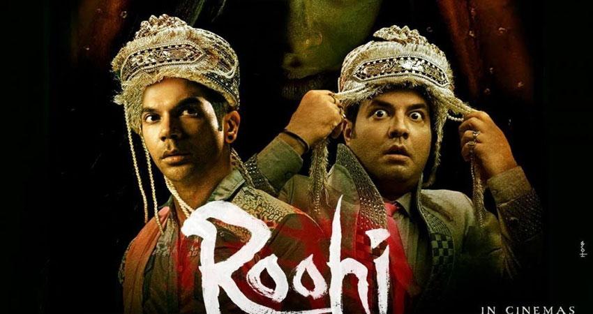 Roohi trailer: स्त्री के बाद रूही में भी एक भूतनी को दिल दे बैठे राजकुमार राव, देखें Video