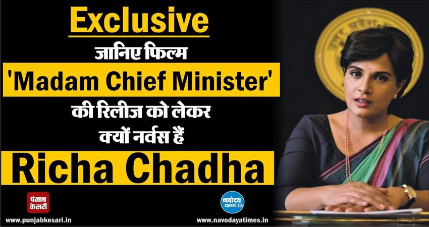 Exclusive: जानिए ''Madam Chief Minister'' की रिलीज को लेकर क्यों नर्वस हैं Richa Chadha