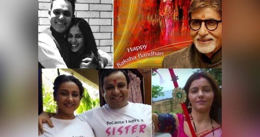 Rakhi special : बॉलीवुड सितारों ने कुछ इस अंदाज में मनाया रक्षाबंधन
