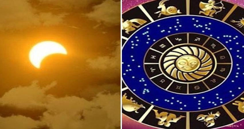 सूर्य ग्रहण 2020: इन चार राशियों के जीवन में आएंगी खुशियां, जानिये क्या होंगे इसके प्रभाव