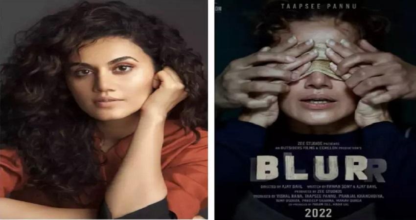 तापसी पन्नू अभिनीत साइकोलॉजिकल थ्रिलर 'ब्लर' की शूटिंग हुई पूरी