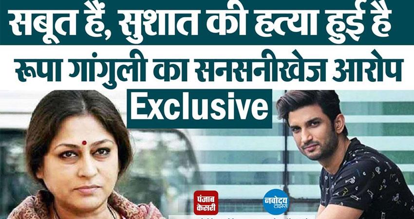 Exclusive: रूपा गांगुली का सनसनीखेज खुलासा- सुशांत सिंह राजपूत की हुई हत्या, मिटाए जा रहे हैं सबूत!