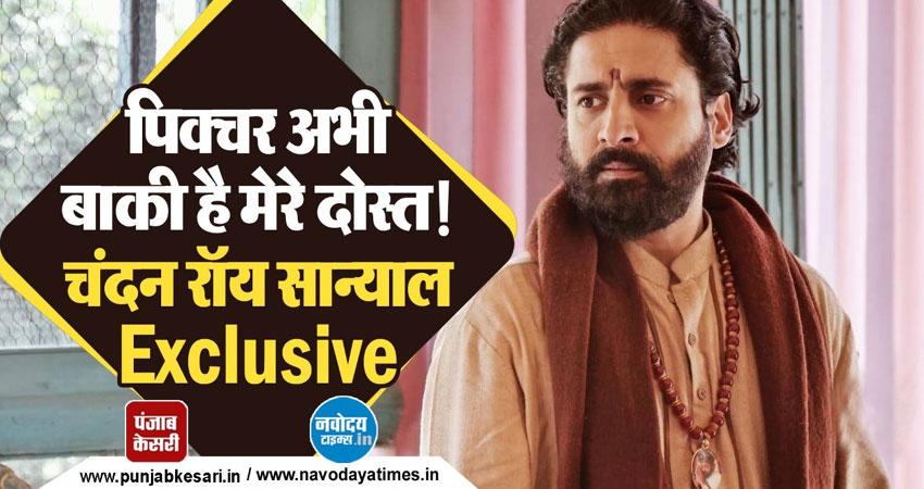 फिल्म ''आश्रम'' के भोपा स्वामी ने खोले कई राज, देखें Exclusive Interview