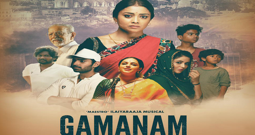 भारत की बहुप्रतीक्षित बहुभाषी फिल्म गमन का ट्रेलर आज हुआ रिलीज