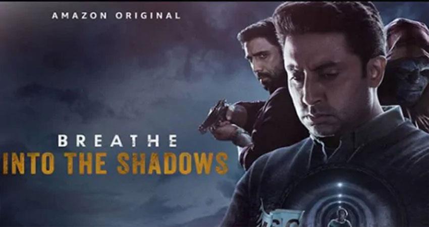 दर्शकों को पसंद आई अभिषेक बच्चन की ''ब्रीद: इन टू द शैडोज'', प्रशंसकों से मिल रही है खूब वाहवाही!
