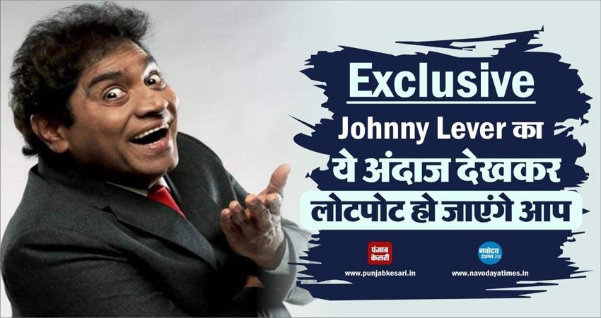 Exclusive: लेजेंडरी एक्टर Johnny Lever का ये अंदाज देखकर लोटपोट हो जाएंगे आप