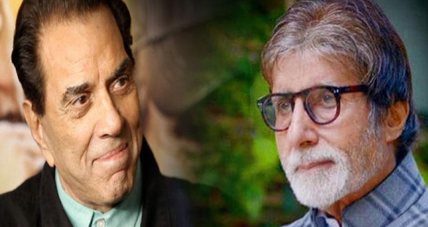 अमिताभ बच्चन को लेकर धर्मेंद्र ने किया ट्वीट, मुझे अपने ''छोटे भाई'' पर यकीन है जल्द हो जाएगा ठीक
