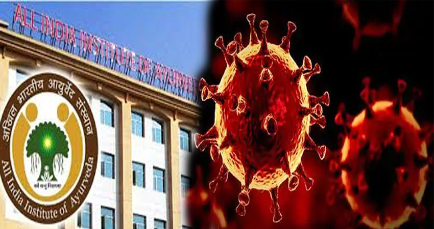 कोरोना काल में AIIA की नई पहल, कोविड केंद्रों में मरीजों की होगी निशुल्क जांच