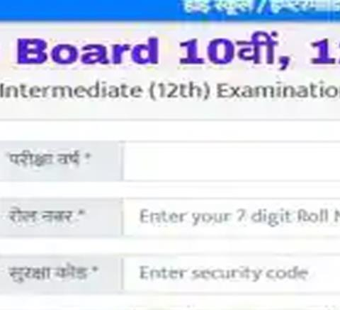 UP Board Result 2021: यूपी बोर्ड ने जारी किया10वीं-12वीं के...