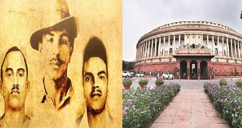 संसद के दोनों सदनों में शहीद भगत सिंह, राजगुरु, सुखदेव को दी गयी श्रद्धांजलि