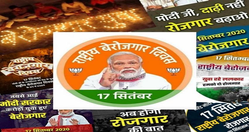 और इसलिए बन गया पीएम मोदी का जन्मदिवस युवाओं का  ''राष्ट्रीय बेरोज़गार दिवस''.....