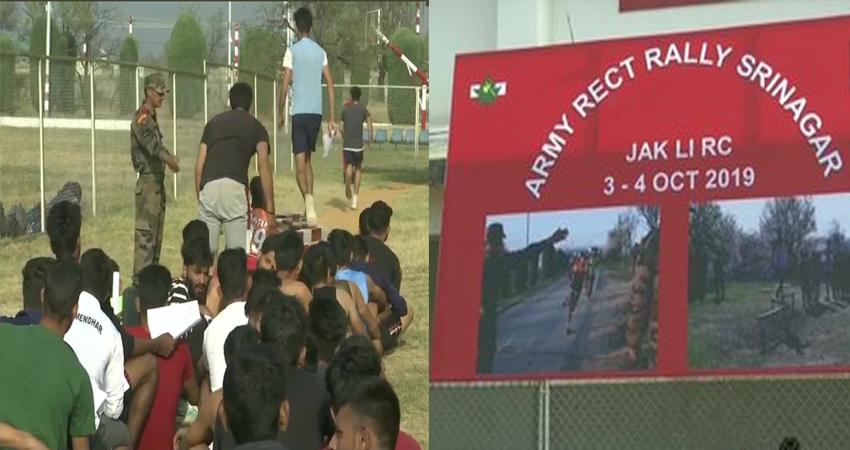 J&K: आतंकवाद को जोरदार तमाचा, सेना की भर्ती रैली में बड़ी तादाद में पहुंचे घाटी के युवा