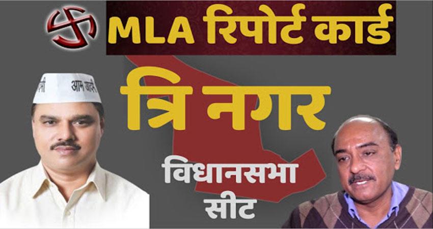 #DelhiMLAReportcard: जानें त्रि नगर विधानसभा के आप MLA ने कितने वादे किए पूरे, देखें Video