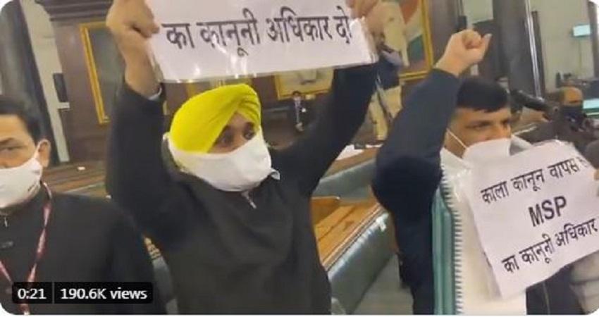 संसद के सेंट्रल हॉल में PM मोदी के खिलाफ AAP सांसदों ने कृषि कानून को लेकरकी नारेबाजी, देखें वीडियो