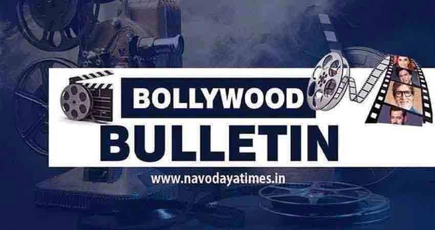Bollywood Bulletin: एक क्लिक में पढ़ें, फिल्मी जगत की Top खबरें