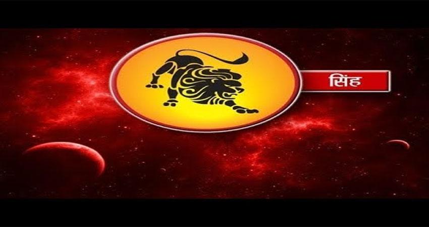 Rashifal 2020: सिंह राशि के साथ #NewYear2020 में होने वाला है धमाल, जानें क्या होगा नया ?