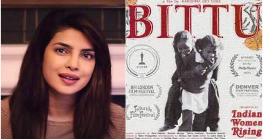 ऑस्कर नॉमिनेटेड फिल्म ''बिट्टू'' के लिए प्रियंका ने की हाथ जोड़कर गुजारिश, देखें वीडियो