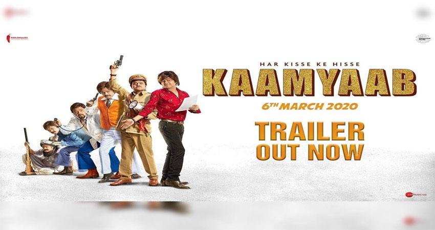 आमिर खान ने देखा फिल्म ''कामयाब'' का ट्रेलर, टीम को दी शुभकामनाएं!