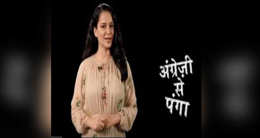 विश्व हिंदी दिवस के मौके पर कंगना रनौत ने कुछ ऐसे लिया English से पंगा, देखें Video