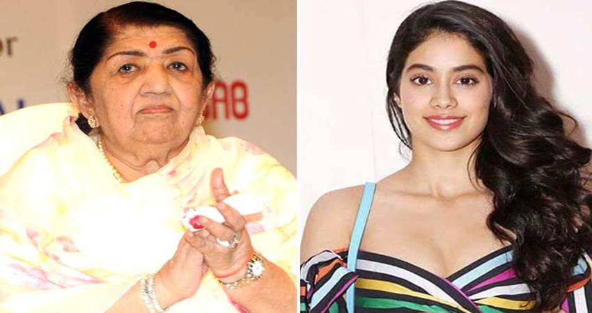 लता मंगेशकर को भाई जाह्नवी की एक्टिंग, श्रीदेवी के बाद जाह्नवी के लिए भी चाहती हैं गाना