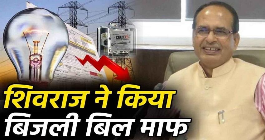 शिवराज सरकार का बड़ा फैसला, बकाया बिजली का बिल किया माफ, अब देना होगा सिर्फ....