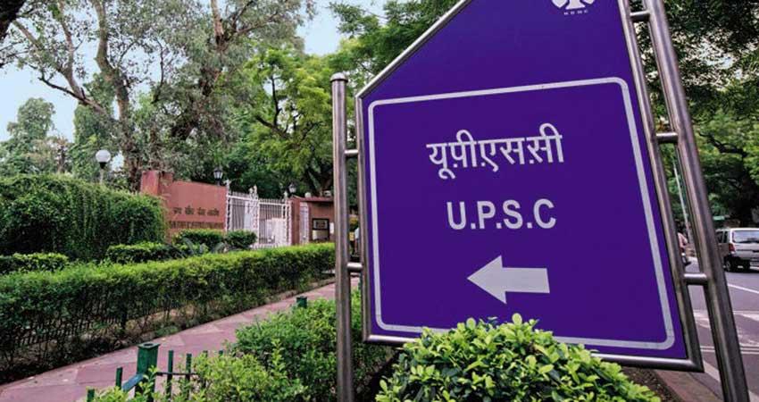 #UPSC Prelims Result 2018: नतीजे घोषित, एेसे देखें अपना रिजल्ट