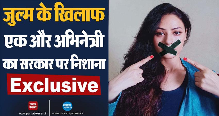 कंगना रनौत के साथ खड़ी हुईं टीवी की ये एक्ट्रेस, मुंबई में जुल्म के खिलाफ हल्ला बोल