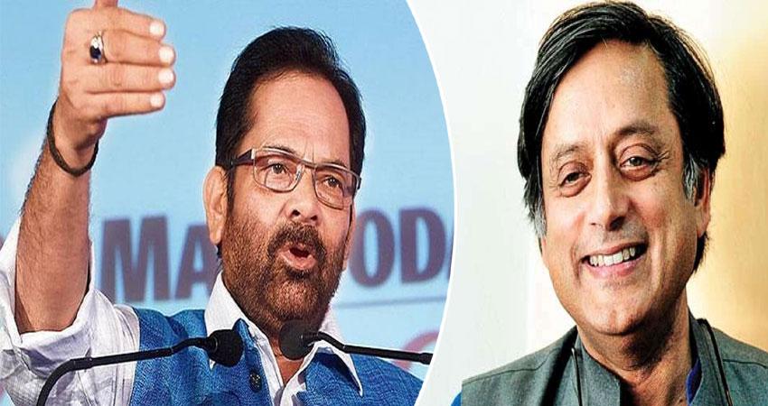 प्रेम विवाह करने वाले BJP नेता ही कर रहे वेलेंटाइन-डे का विरोध, शशि थरूर को बताया ''लव गुरु''