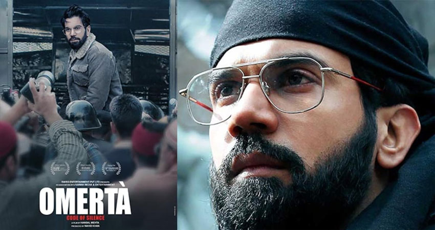 राजकुमार राव अभिनीत जी5 की ''ओमेर्टा'' 25 जुलाई को होगी रिलीज!