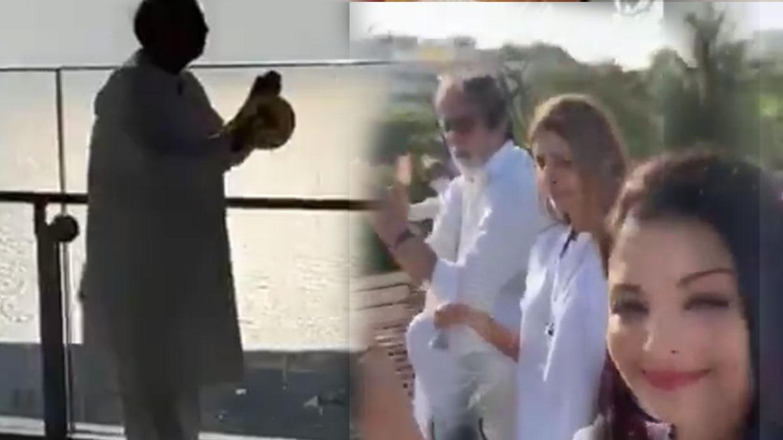 कोरोना वायरस: अंबानी, बच्चन ने भी परिवार संग बजाई थाली-ताली-घंटियां, Watch Video