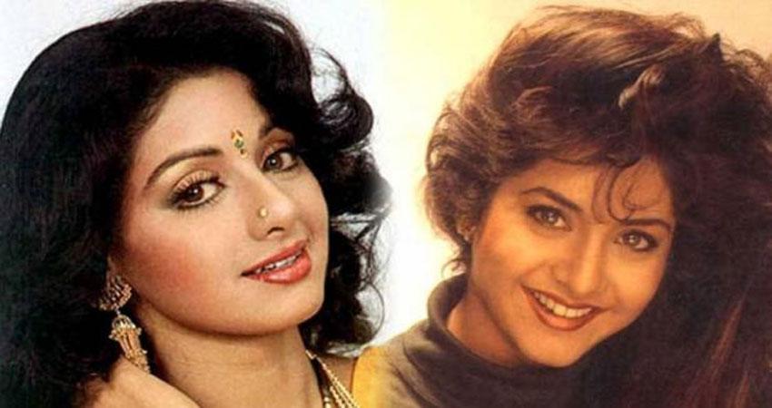 यूं ही नहीं दिव्या भारती को श्रीदेवी की हमशक्ल कहा जाता, दोनों में हैं कई गहरे Connection