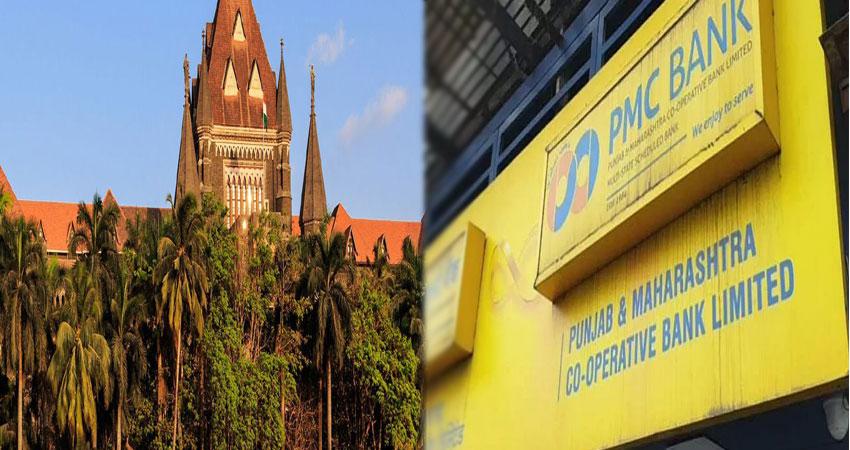 PMC बैंक घोटाले को लेकर बॉम्बे हाई कोर्ट का RBI को नोटिस, पूछे अहम सवाल