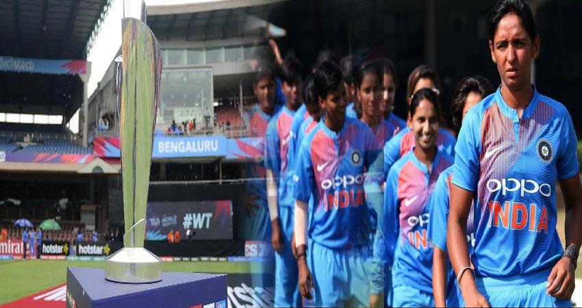 वूमेन T20 वर्ल्ड कप: जीत से शुरुआत करने उतरेगी भारतीय महिला टीम, खिताबपर होगी नजर
