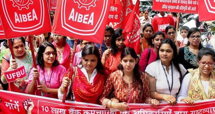 ट्रेड यूनियनों की आम हड़ताल में अखिल भारतीय बैंक कर्मचारी संघ भी होगा शामिल